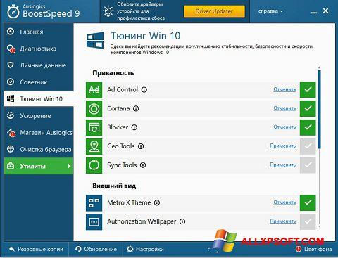 Skjermbilde Auslogics BoostSpeed Windows XP