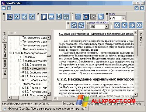 Skjermbilde DjVu Reader Windows XP